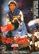 Lethal Weapon 2 - South Korean Movie Poster (xs thumbnail)