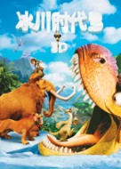 Ice Age: Dawn of the Dinosaurs - Chinese Movie Poster (xs thumbnail)