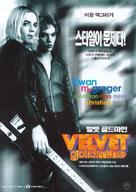 Velvet Goldmine - South Korean Movie Poster (xs thumbnail)