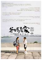 Ilo Ilo - Singaporean Movie Poster (xs thumbnail)