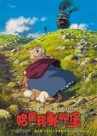 Hauru no ugoku shiro - Hong Kong Movie Poster (xs thumbnail)