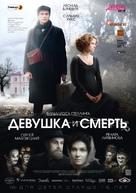 Het Meisje en de Dood - Russian Movie Poster (xs thumbnail)