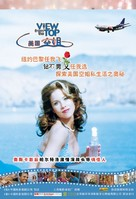 View from the Top - Chinese Movie Poster (xs thumbnail)