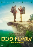 A Walk in the Woods - Japanese DVD movie cover (xs thumbnail)