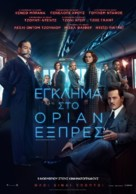 Murder on the Orient Express - Greek Movie Poster (xs thumbnail)