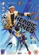 Shi san tai bao - British DVD cover (xs thumbnail)