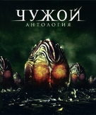 Alien 3 - Russian Blu-Ray movie cover (xs thumbnail)