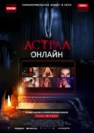 Host - Russian Movie Poster (xs thumbnail)