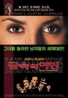 La niña de tus ojos - South Korean poster (xs thumbnail)