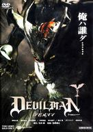 Devilman - Japanese DVD cover (xs thumbnail)