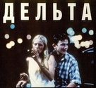 The Delta - Russian Movie Poster (xs thumbnail)