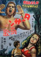 Tarzan Triumphs - Japanese Movie Poster (xs thumbnail)