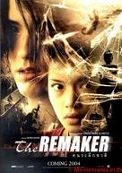 Kon raruek chat - Movie Poster (xs thumbnail)