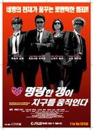 Yoki na gyangu ga chikyu o mawasu - South Korean poster (xs thumbnail)