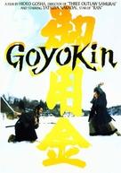 Goyokin - DVD cover (xs thumbnail)