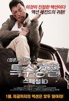 Te shu shen fen - South Korean Movie Poster (xs thumbnail)