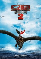 How to Train Your Dragon 2 - South Korean Movie Poster (xs thumbnail)