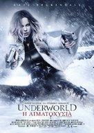 Underworld Blood Wars - Greek Movie Poster (xs thumbnail)