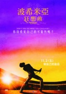 Bohemian Rhapsody - Taiwanese Movie Poster (xs thumbnail)
