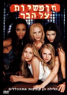 Coyote Ugly - Israeli Movie Cover (xs thumbnail)