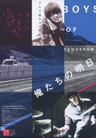 Woo-ri-e-ge nae-il-eun up-da - Japanese poster (xs thumbnail)