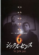 The Sixth Sense - Japanese Movie Poster (xs thumbnail)