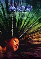 Ekusute - Taiwanese poster (xs thumbnail)