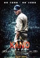 Kano - Chinese Movie Poster (xs thumbnail)