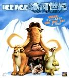 Ice Age - Hong Kong Movie Cover (xs thumbnail)