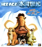 Ice Age - Hong Kong Movie Cover (xs thumbnail)