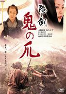 Kakushi ken oni no tsume - Japanese DVD cover (xs thumbnail)