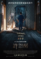 The Room - Taiwanese Movie Poster (xs thumbnail)