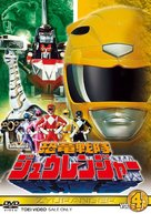 """Kyôryû sentai Jûrenjâ"" - Japanese Movie Cover (xs thumbnail)"
