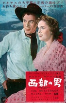 The Westerner - Japanese Movie Poster (xs thumbnail)