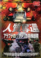 Special Forces - Japanese Movie Cover (xs thumbnail)