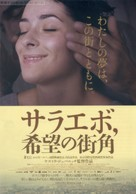 Grbavica - Japanese Movie Poster (xs thumbnail)