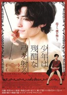 We Need to Talk About Kevin - Japanese Movie Poster (xs thumbnail)