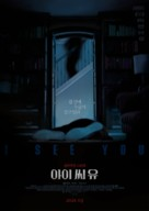I See You - South Korean Movie Poster (xs thumbnail)