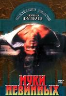 Non si sevizia un paperino - Russian DVD cover (xs thumbnail)