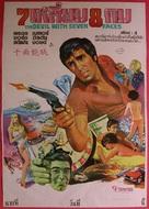 Il diavolo a sette facce - Thai Movie Poster (xs thumbnail)