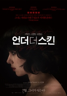 Under the Skin - South Korean Movie Poster (xs thumbnail)