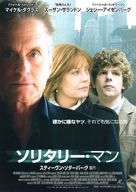 Solitary Man - Japanese Movie Poster (xs thumbnail)