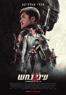 Snake Eyes: G.I. Joe Origins - Israeli Movie Poster (xs thumbnail)