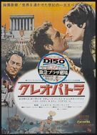 Cleopatra - Japanese Movie Poster (xs thumbnail)