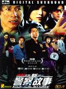 New Police Story - Hong Kong Movie Cover (xs thumbnail)