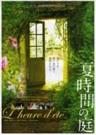 L'heure d'été - Japanese Movie Poster (xs thumbnail)
