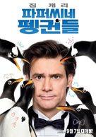 Mr. Popper's Penguins - South Korean Movie Poster (xs thumbnail)