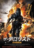 Rampage: Capital Punishment - Japanese DVD cover (xs thumbnail)