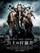 Snow White and the Huntsman - Taiwanese Movie Poster (xs thumbnail)