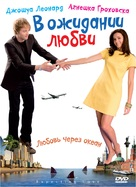 Expecting Love - Russian Movie Cover (xs thumbnail)